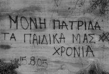 Γλώσσα Γ 1η ενότητα όψεις της Ελλάδας