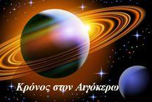 2018 Αστρολογικά θέματα