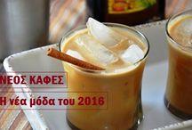 Γεύσεις καφε