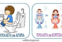 κανονεσ καθατιοριοτητας-τουαλετα