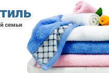 Omega37.su / Трикотаж, трикотажная одежда, текстиль, комплекты постельного белья.