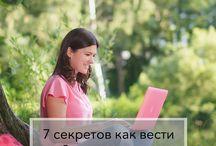7 секретов как вести блог регулярно и не сойти при этом с ума   Дом, в который хочется приходить