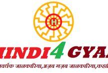 hindi4gyan
