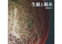 shifu paper yarn / This incredible art of making paper yarn of (homemade) paper