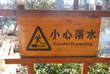 Chin-glish Humor and other funnies from China / To amuse you...