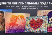 www.lidart.ru • Оригинальный подарок • Портреты на заказ /  • Фотомозаика • Портреты из слов • Арт-портреты • Печать на холсте • Доставка по России