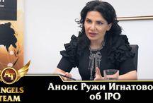 Д-р Ружа Игнатова об IPO и выходе на внешние торговые площадки