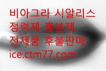 정품 비아그라 시알리스 레비트라 정품구입 후불제판매 mik.vne2.com / 정품 비아그라 시알리스 레비트라 정품구입 후불제판매 mik.vne2.com