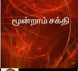 Indira Soundarrajan eBooks / Indra Soundar Rajan, (b. 13 November 1958) is the pen name of P. Soundar Rajan, a well-known Tamil author of short stories, novels, television serials, and screenplays. He lives in Madurai. He is something of an expert on South Indian Hindu traditions and mythological lore.