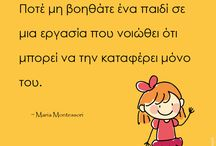 σοφά λόγια για παιδιά!!