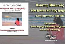 ΚΩΣΤΑΣ ΜΥΛΩΝΑΣ & ΡΑΝΙΑ ΚΥΡΙΑΖΗ