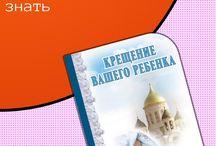 Дом и Семья: прочее FB2, EPUB, PDF / Скачать книги Дом и Семья: прочее в форматах fb2, epub, pdf, txt, doc