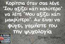 Ελληνικά αστεία