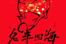 Festive Greetings / Happy Chinese New Year!!
