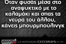 ελληνικά κ άλλα..
