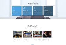 기업 홈페이지