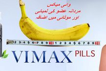 Vimax In Pakistan / Vimax is Health and well being product Using Vimax pills is a really good option and best time to take vimax for those how facing the problems such as following. Low sexual desire Low self esteem Less than ideal erection size Premature ejaculation Low Endurance Vimax Official Website in Pakistan http://www.vimaxpills.pk/