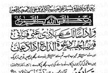 Chahal Rabbana Virtues and Benefits / Chahal Rabbana Dua from Quran, PDF,Pictures,40, Chalees Rabbana, Fazeelat, Fazilat, Fazail,Quranic Verses Starting with Rabbana