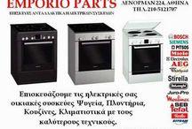 ΑΝΤΑΛΛΑΚΤΙΚΑ BOSCH / Ανταλλακτικά , Επισκευή , Συντήρηση,- Service ηλεκτρικών οικιακών συσκευών  Ψυγεία , Κουζίνες , Πλυντήρια ρούχων , πιάτων, σίδερα, πρεσσοσίδερα, ηλεκτρικές σκούπες, Σακούλες για ηλεκτρικές σκούπες, χύτρες ταχύτητας, microwave, Φουρνάκια, σεσουάρ, τοστιέρες, καφετιέρες, Μιξερ, Σκουπάκια, Φίλτρα νερού ψυγείου  σχεδων όλων των εταιριών. Κατασκεύες σε λάστιχα ψυγείων, ψυγειοκαταψύκτες. ΛΕΝΟΡΜΑΝ 224 ΑΘΗΝΑ ΤΗΛΕΦΩΝΟ 210-5121707.