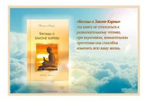 Вечные книги / Книги с вечным Учением Вознесенных Владык, переданных через Татьяну Микушину