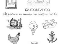 Kreikka-eskaria / Greek Alpabet Learning