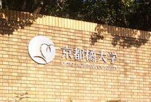 京都橘大学 / 京都橘大学の写真