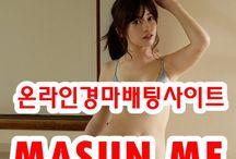 온라인경정 , 온라인경륜 『 MaSuN 쩜 ME 』 경륜예상지
