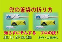 折り紙:箸置き、箸袋