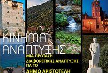 Κίνημα Ανάπτυξης / Κίνημα για μια διαφορετική Ανάπτυξη του Δήμου Αριστοτέλη (Χαλκιδική)
