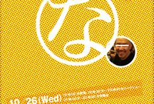 「クリエイティブ・ワールド TALK&TALK TOKYO SPECIAL 5 DAYS ーここだけの話ー」 / 五日間ぶっ通しのトークショーを東京で開催します。 今日から5日間ティーザー広告を掲載させて頂きます。 はてさて、どんなクリエイターさんが登壇頂けるのか、お楽しみに。