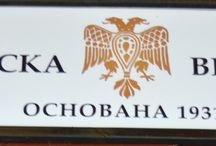 Razglednica Kraljevske vinarije / Topola - Oplenac - Kragujevac      Više slika i tekst možete pronaći na mom blogu: savrsenoalako.blogspot.com