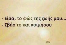 Ελληνικά...