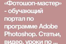 «Фотошоп-мастер» - обучающий портал по программе Adobe Photoshop