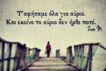 Quotes GR