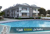 عرض خاص وحصري من شركة بيليك العقارية في اسطنبول /  .. تملك الآن منزل أحلامك في تركيا بدفعة اولى سهلة وتقسيط على سنتان، العرض على الشكل التالي: لمزيد من التفاصيل سجل هنا ونتصل بك: http://www.beylikrealestate.co/ar/contact للشقة 1+1 الدفعة الأولى 5000$ والقسط الشهري 1375$ الدفعة الأولى 10000$ والقسط الشهري 1170$ الدفعة الأولى 15000$ القسط الشهري 960$ للشقة 2+1 الدفعة الأولى 5000$ والقسط الشهري 1555$ الدفعة الأولى 10000$ والقسط الشهري 1420$ الدفعة الأولى 15000$ القسط الشهري 1280$