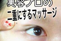 二重瞼にすりるマッサージ