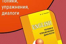 Иностранные языки FB2, EPUB, PDF / Скачать книги Иностранные языки в форматах fb2, epub, pdf, txt, doc