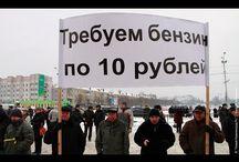 Ижевск- Бурятия  , безопасное путешествие с ТопливоДар https://www.youtube.com/watch?v=ebuEwWQuqEo