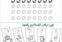 التربية الإسلامية للأطفال  - Religion -kinder