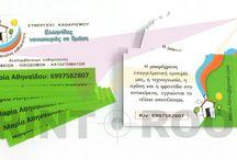 Επαγγελματικες Καρτες - Business cards / Επαγγελματικες καρτες που έχουν δημιουργηθεί στο κατάστημα μας ;) • Business cards created in our shop ;) #businesscards #επαγγελματικεςκαρτες  #επαγγελματικέςκάρτες #επαγγελματικες_καρτες #businesscards
