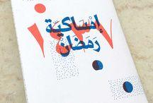 arab typography