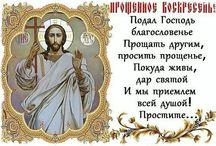 Прощение Воскресение