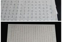 Chinese brush calligraphy copybooks / #HMAY ART# www.hmayxuanpaper.com Hmay Art Supply is a xuan paper manufacturer from Jing county Xuancheng city Anhui province - the birthplace of xuan paper. We produce top grade xuan paper (shuen paper, rice paper) and provide superior quality paper crafts and other art items for Japanese calligraphy, Chinese brush calligraphy & Chinese sumi-e painting, etc. Let's enjoy sumi-e painting and brush calligraphy together!