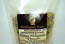 Βιολογικά προϊόντα από Δίκοκκο σιτάρι (ζέας) / Βιολογικά ζυμαρικά, βιολογικό αλεύρι και άλλα προϊόντα με δίκοκκο σιτάρι (ζέας) 'Βιόδωρος Γαία' http://www.plusorganica.gr/proionta/proionta-viodoros-gaia