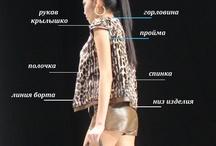 Терминология моды