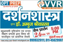 UPSC/IAS Philosophy coaching in Hindi Medium / by Ims New Delhi