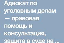 Центр судебной защиты Opravdaem.ru / Профессиональный адвокат по уголовным делам по настоящему заинтересован в отстаивании Ваших прав в суде или на досудебной стадии разбирательства.  Работая на территории права России более 9 лет мы сможем разобраться в конкретно Вашей ситуации и разработаем самую эффективную стратегию на любой стадии уголовного дела.  Обращаясь к нам, Вы можете быть уверены, что Вашим делом занимаются лучшие адвокаты и Вы под их надежной защитой.