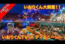 いおりくんTV - ホリデー・イベント
