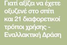 ΟΞΥΖΕΝΕ