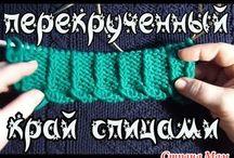уроки мастерства вязание
